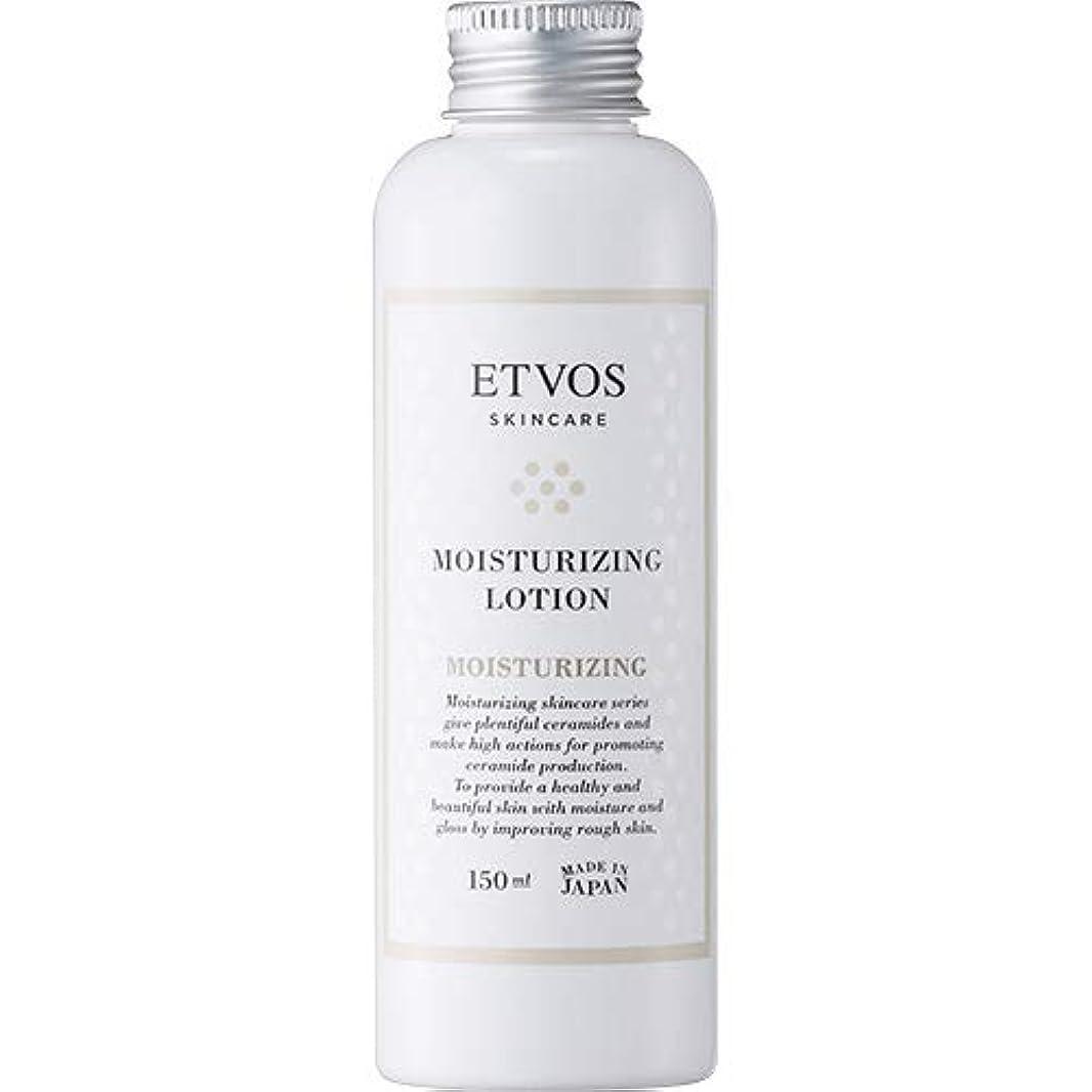 それぞれ集中的なサーバントETVOS(エトヴォス) 保湿化粧水 モイスチャライジングローション 150ml セラミド 乾燥肌 パラベンフリー