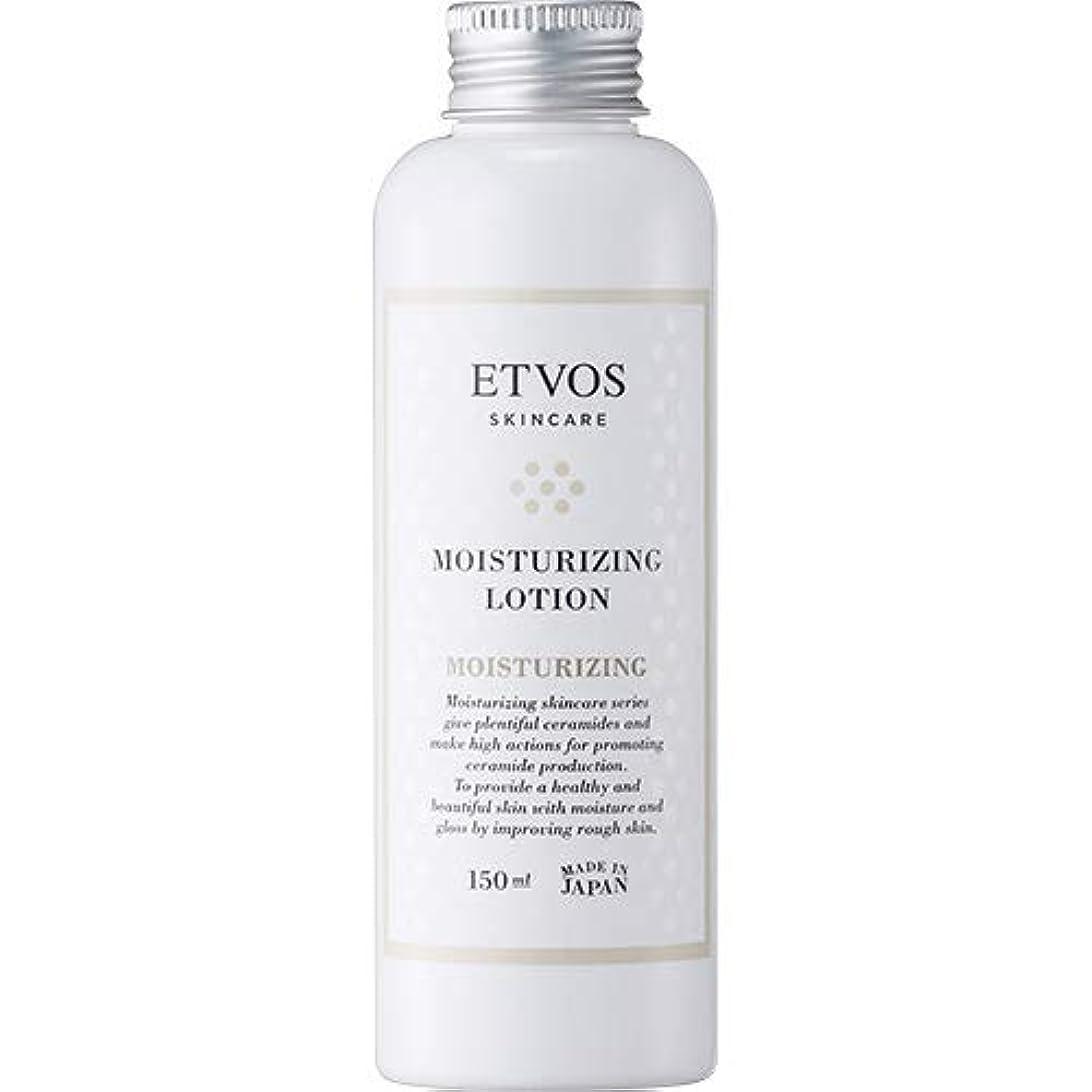 ハイキング優れましたパーツETVOS(エトヴォス) 保湿化粧水 モイスチャライジングローション 150ml セラミド 乾燥肌 パラベンフリー