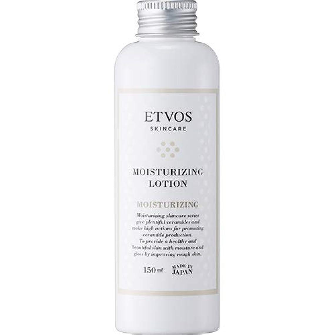 しゃがむ勧告回転ETVOS(エトヴォス) 保湿化粧水 モイスチャライジングローション 150ml セラミド 乾燥肌 パラベンフリー