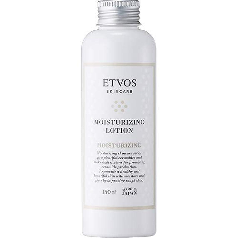 平らにする手段病気ETVOS(エトヴォス) 保湿化粧水 モイスチャライジングローション 150ml セラミド 乾燥肌 パラベンフリー