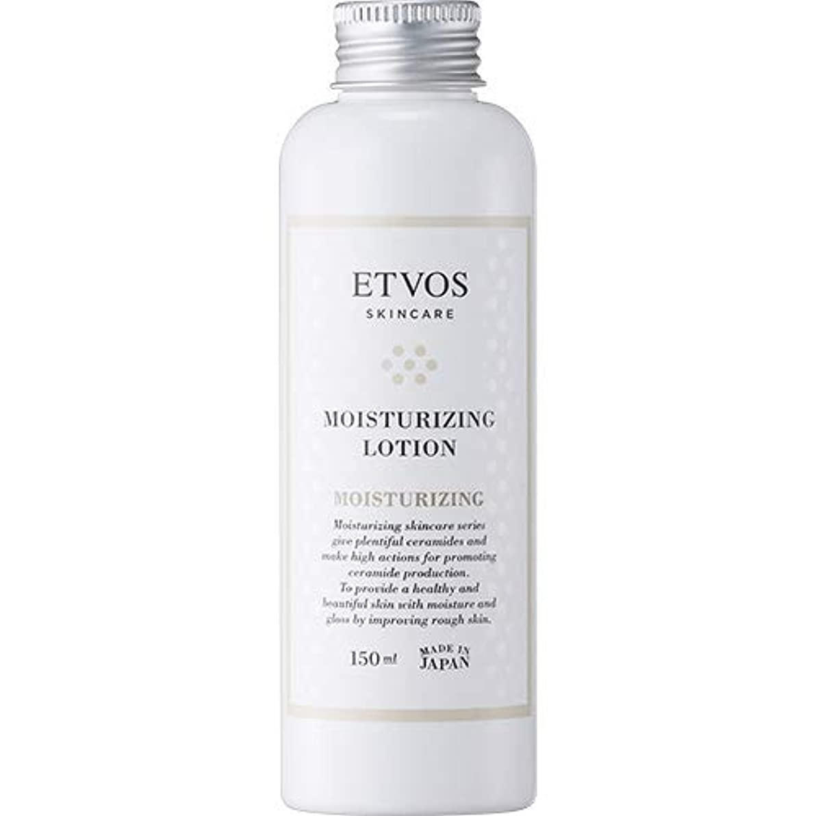 名門名声理想的にはETVOS(エトヴォス) 保湿化粧水 モイスチャライジングローション 150ml セラミド 乾燥肌 パラベンフリー