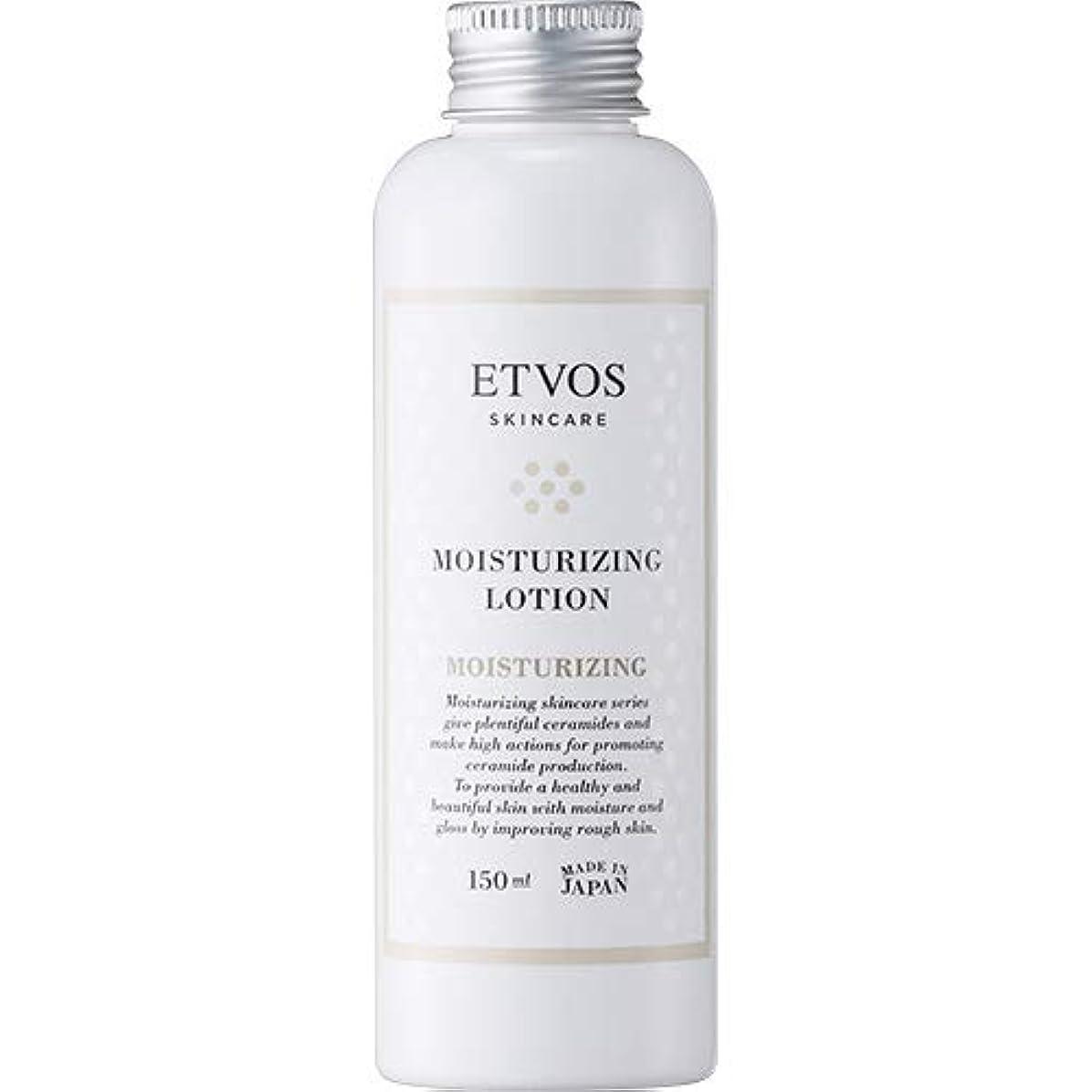 キャプテンブライ限られた合唱団ETVOS(エトヴォス) 保湿化粧水 モイスチャライジングローション 150ml セラミド 乾燥肌 パラベンフリー