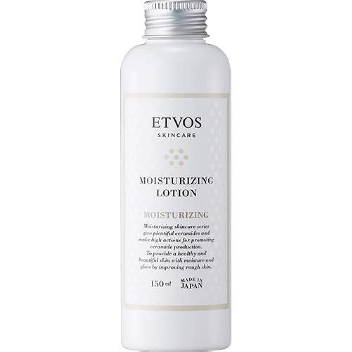 傭兵広げる動かないETVOS(エトヴォス) 保湿化粧水 モイスチャライジングローション 150ml セラミド 乾燥肌 パラベンフリー