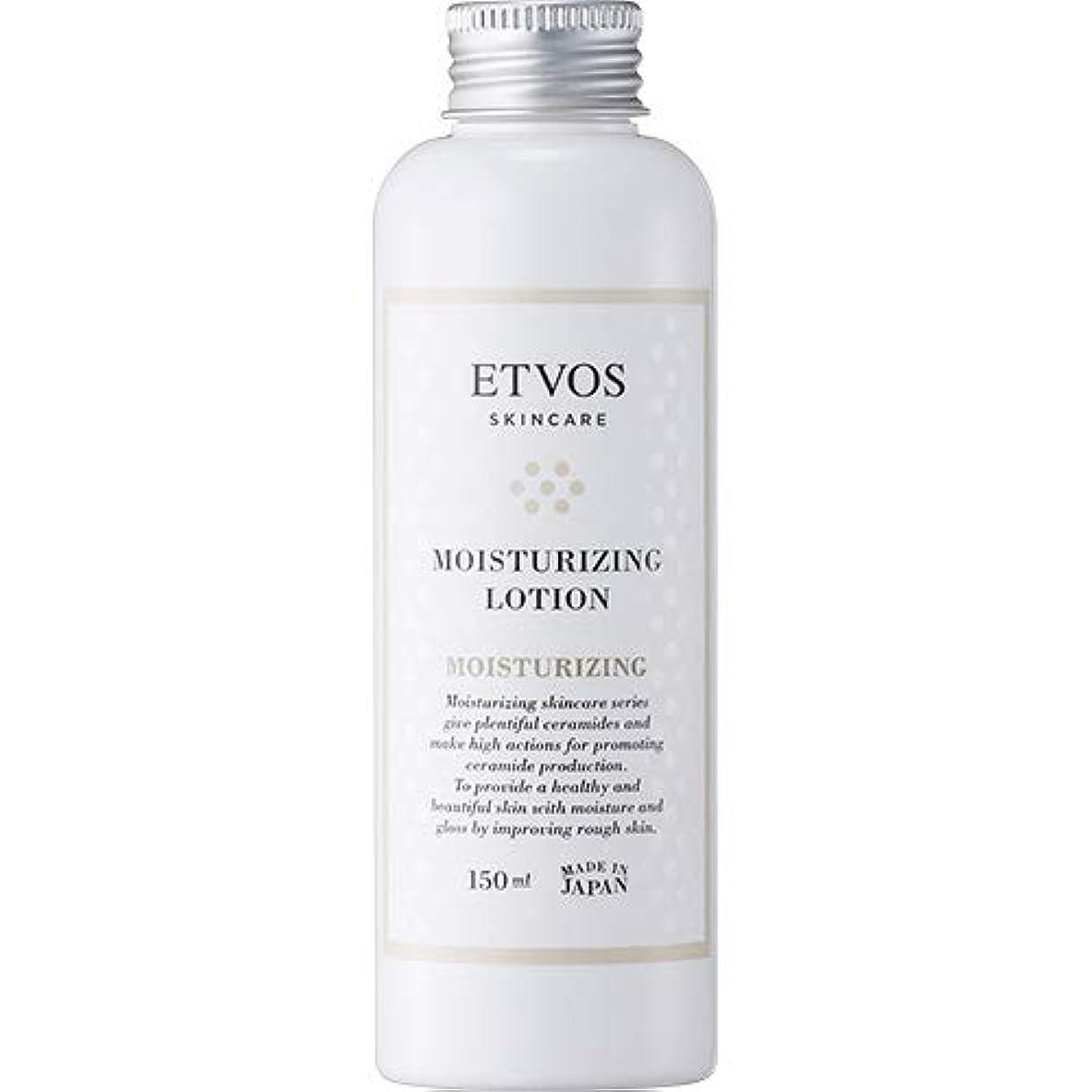 エージェント優先要求するETVOS(エトヴォス) 保湿化粧水 モイスチャライジングローション 150ml セラミド 乾燥肌 パラベンフリー