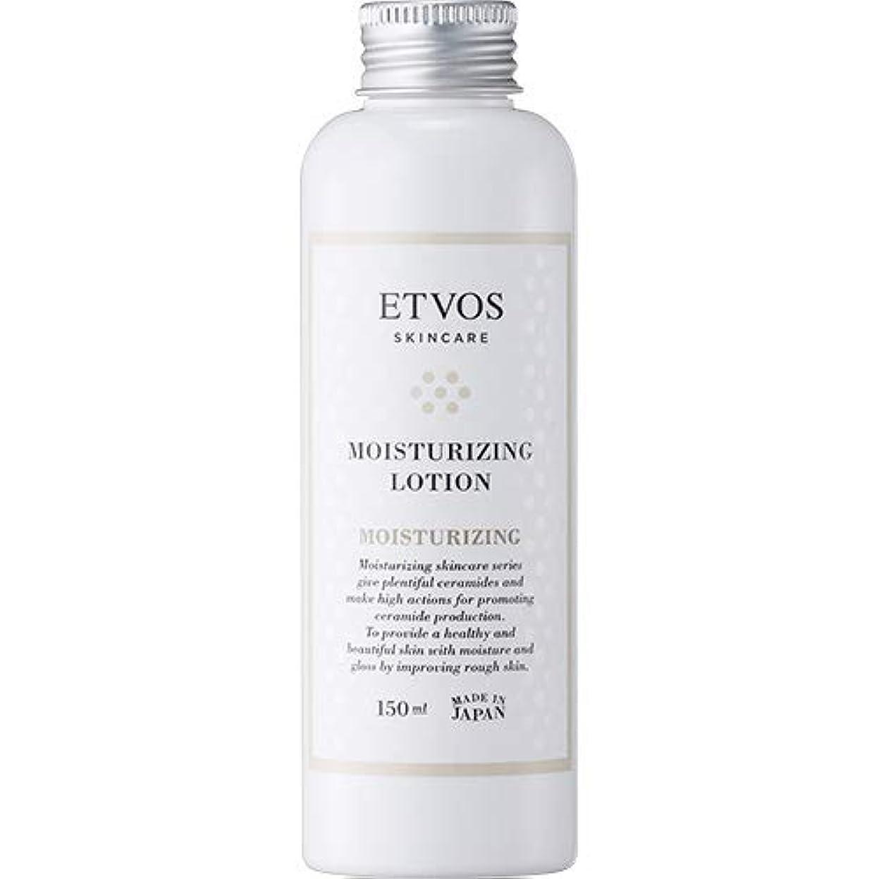 油主婦エンゲージメントETVOS(エトヴォス) 保湿化粧水 モイスチャライジングローション 150ml セラミド 乾燥肌 パラベンフリー