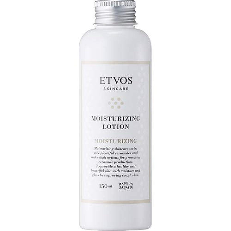マッシュ慈悲深い結婚式ETVOS(エトヴォス) 保湿化粧水 モイスチャライジングローション 150ml セラミド 乾燥肌 パラベンフリー