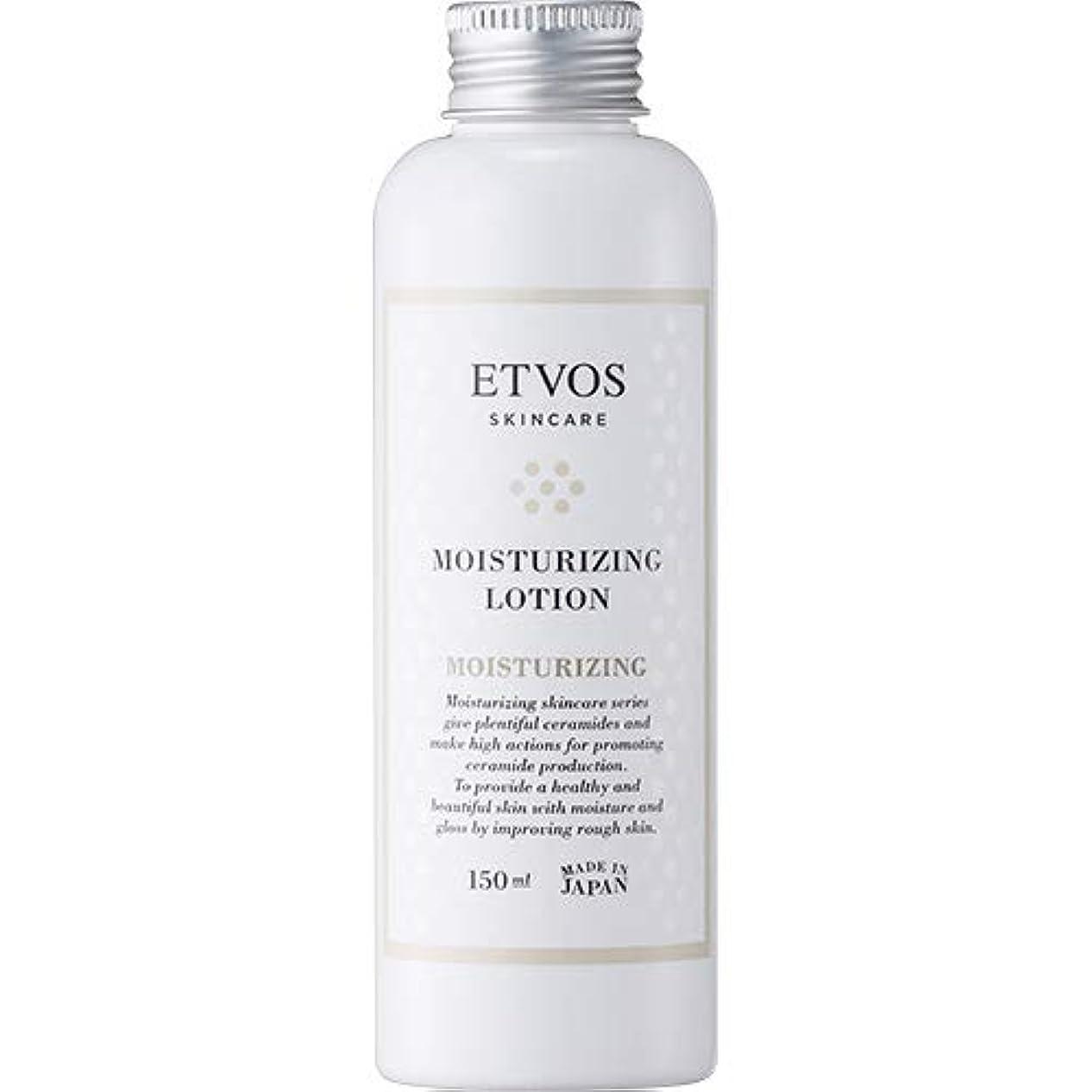 リズムレバー無許可ETVOS(エトヴォス) 保湿化粧水 モイスチャライジングローション 150ml セラミド 乾燥肌 パラベンフリー