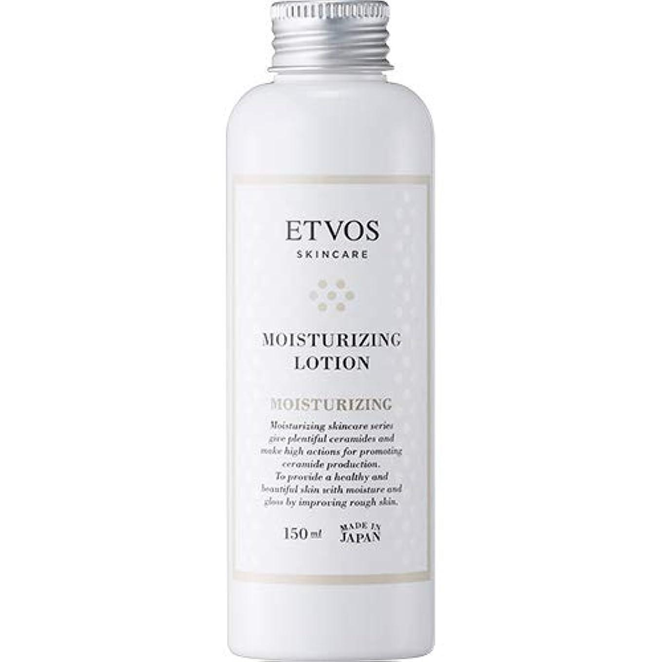 愛撫使い込む消化ETVOS(エトヴォス) 保湿化粧水 モイスチャライジングローション 150ml セラミド 乾燥肌 パラベンフリー