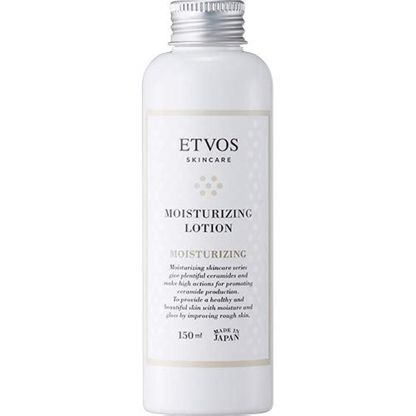 しないでくださいペルーたくさんのETVOS(エトヴォス) 保湿化粧水 モイスチャライジングローション 150ml セラミド 乾燥肌 パラベンフリー