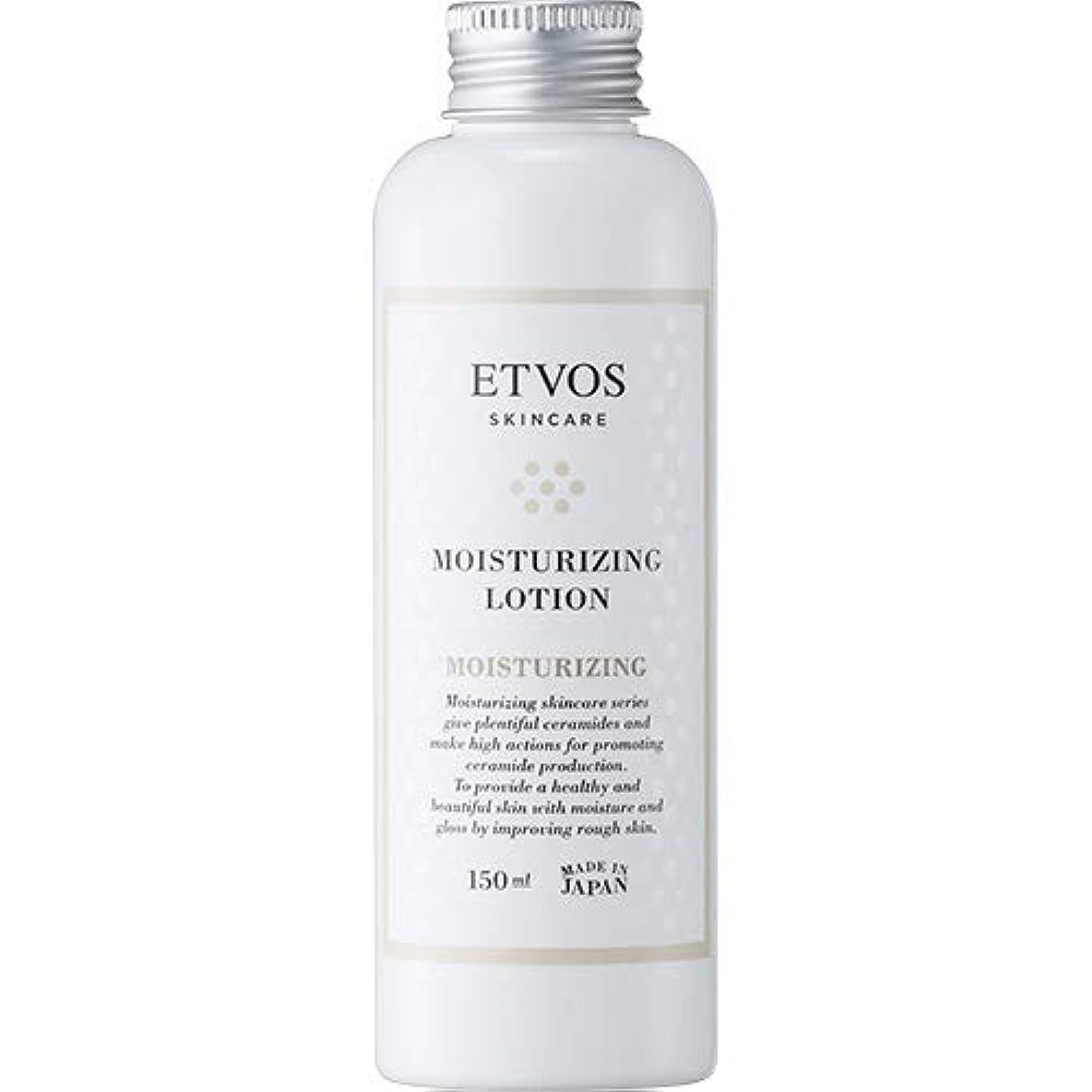 苦味コーナー無駄ETVOS(エトヴォス) 保湿化粧水 モイスチャライジングローション 150ml セラミド 乾燥肌 パラベンフリー
