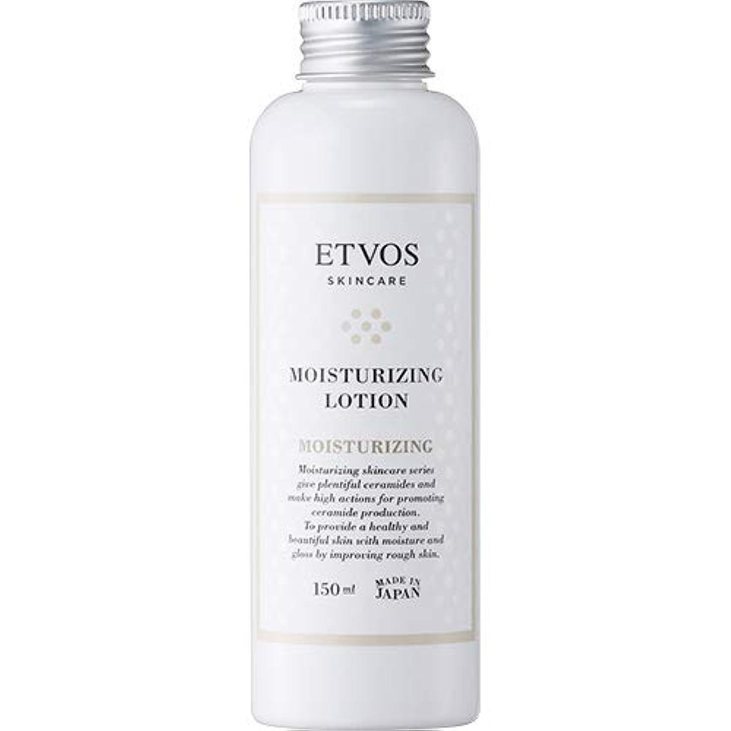 香り配置指ETVOS(エトヴォス) 保湿化粧水 モイスチャライジングローション 150ml セラミド 乾燥肌 パラベンフリー
