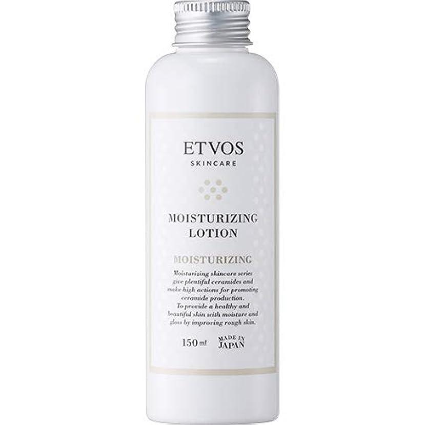 カカドゥ横たわる原子炉ETVOS(エトヴォス) 保湿化粧水 モイスチャライジングローション 150ml セラミド 乾燥肌 パラベンフリー