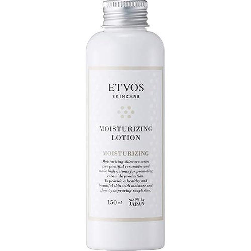 トーン先史時代の評判ETVOS(エトヴォス) 保湿化粧水 モイスチャライジングローション 150ml セラミド 乾燥肌 パラベンフリー