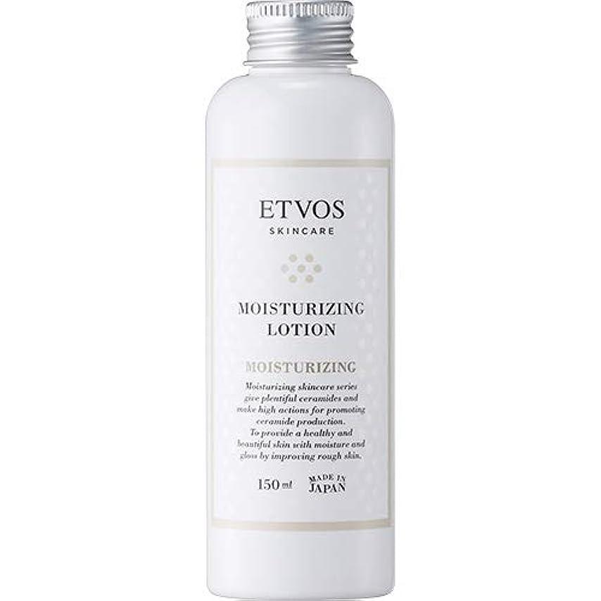 いっぱい天のコモランマETVOS(エトヴォス) 保湿化粧水 モイスチャライジングローション 150ml セラミド 乾燥肌 パラベンフリー