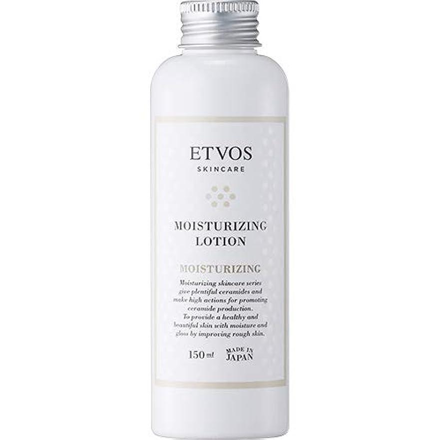 悲観主義者バナーハンカチETVOS(エトヴォス) 保湿化粧水 モイスチャライジングローション 150ml セラミド 乾燥肌 パラベンフリー