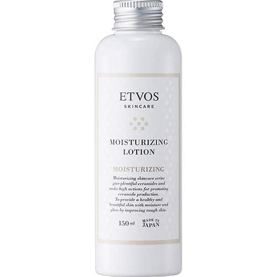 みぞれ穀物補助ETVOS(エトヴォス) 保湿化粧水 モイスチャライジングローション 150ml セラミド 乾燥肌 パラベンフリー