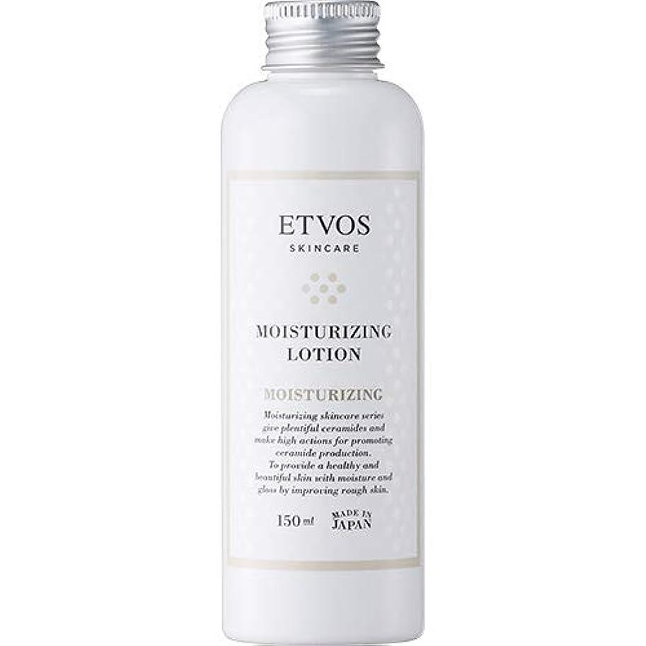 限定嫌がらせユーザーETVOS(エトヴォス) 保湿化粧水 モイスチャライジングローション 150ml セラミド 乾燥肌 パラベンフリー