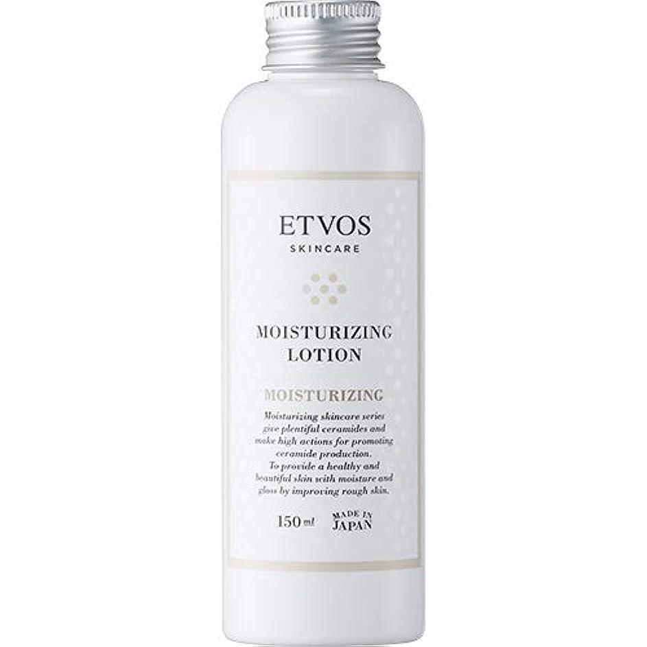 飼い慣らすラリーETVOS(エトヴォス) 保湿化粧水 モイスチャライジングローション 150ml セラミド 乾燥肌 パラベンフリー