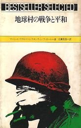 地球村の戦争と平和 (1972年) (Bestseller Selected)