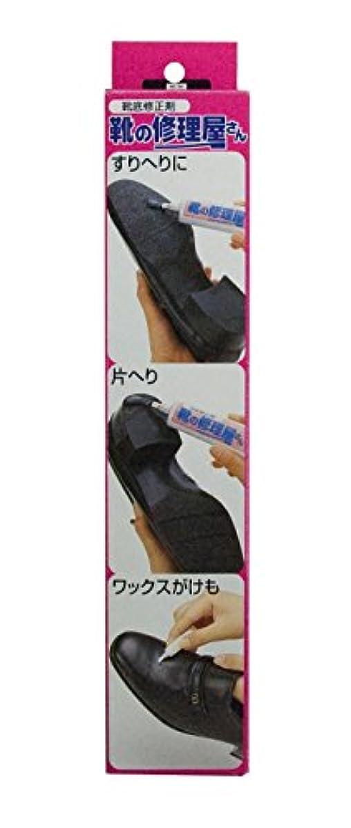 マイルド免除する寛解靴の修理屋さん「黒」
