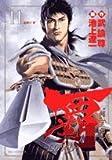 覇 11―LORD (ビッグコミックス)