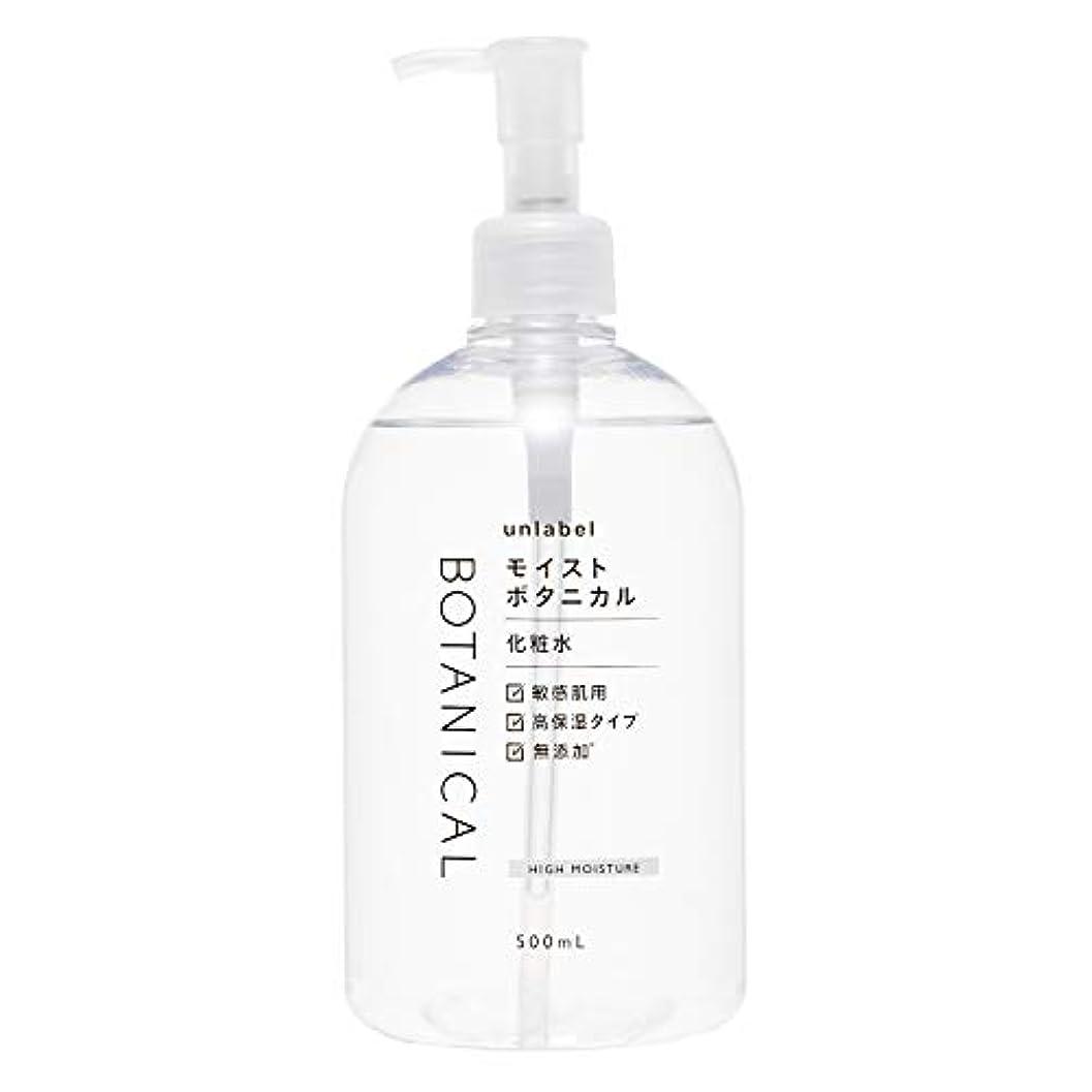 偏差寝室を掃除する長くするunlabel アンレーベル モイスト ボタニカル 化粧水 500mL