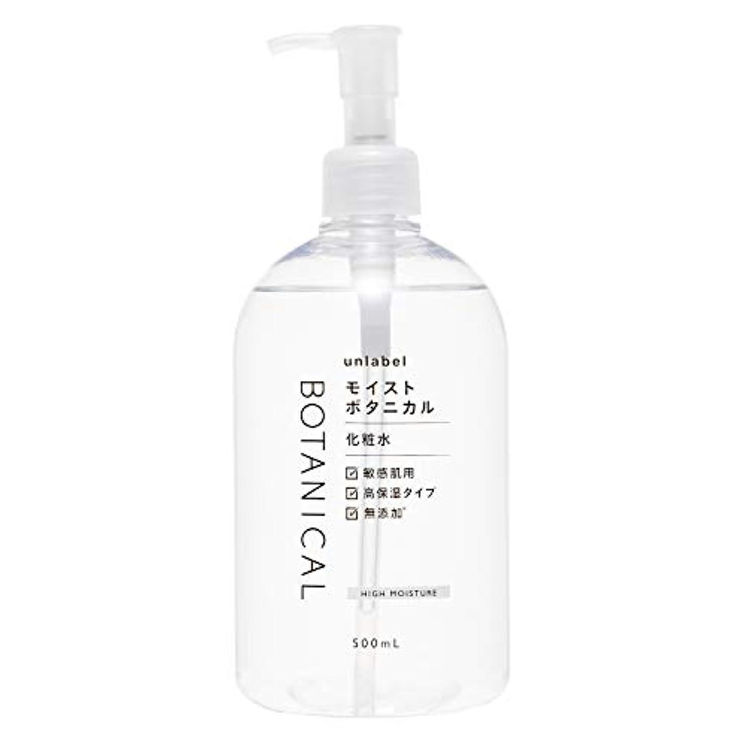 容量キモいミンチunlabel アンレーベル モイスト ボタニカル 化粧水 500mL