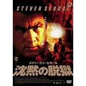 スティーヴン・セガール 沈黙の脱獄 [DVD]