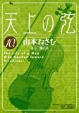 天上の弦―The Life of a Man Who Headed Toward Stradivari (10) (ビッグコミックス)