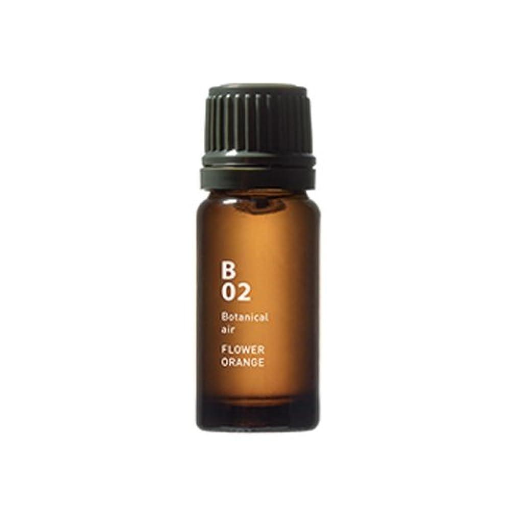 教育者消毒する中性B02 フラワーオレンジ Botanical air(ボタニカルエアー) 10ml
