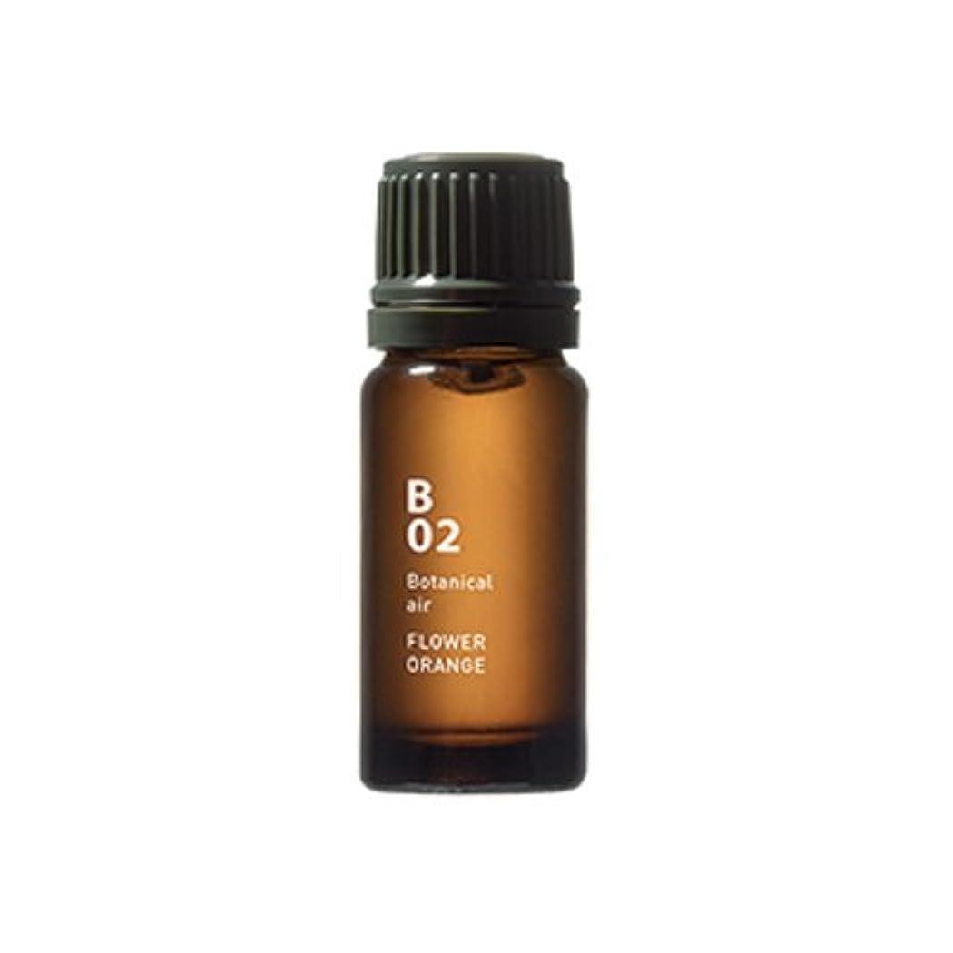 ポテトインド医学B02 フラワーオレンジ Botanical air(ボタニカルエアー) 10ml