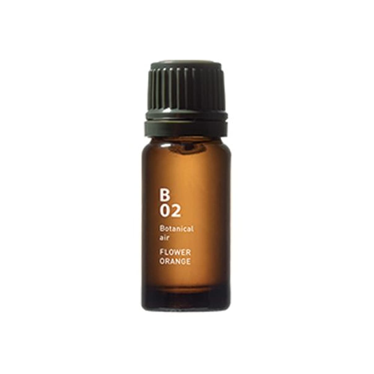 顕著食欲マーガレットミッチェルB02 フラワーオレンジ Botanical air(ボタニカルエアー) 10ml