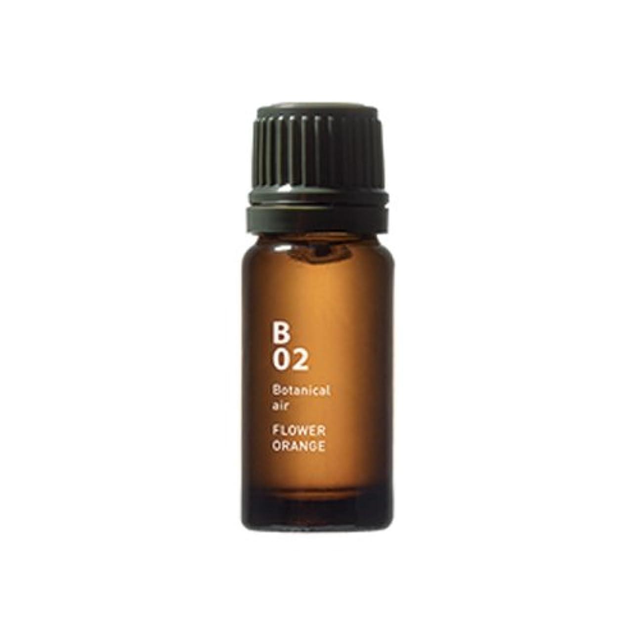 液体カエルレイアウトB02 フラワーオレンジ Botanical air(ボタニカルエアー) 10ml