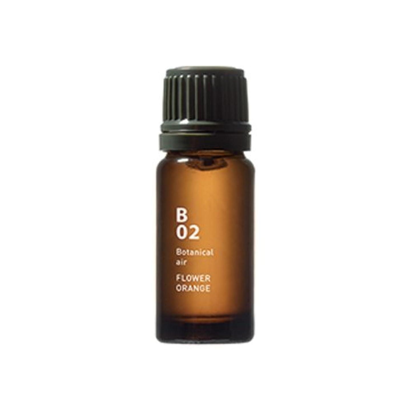 デッキ鎮静剤油B02 フラワーオレンジ Botanical air(ボタニカルエアー) 10ml