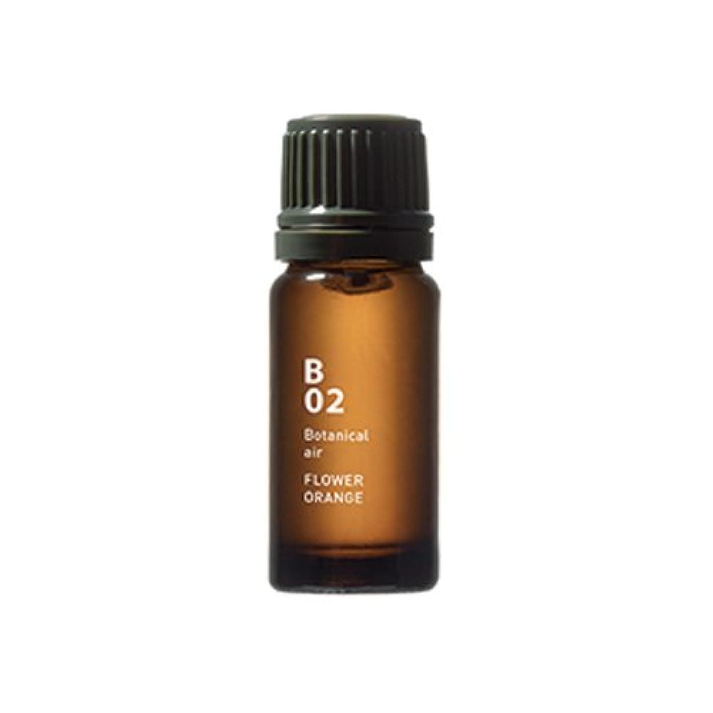 シエスタ混乱させる剃るB02 フラワーオレンジ Botanical air(ボタニカルエアー) 10ml