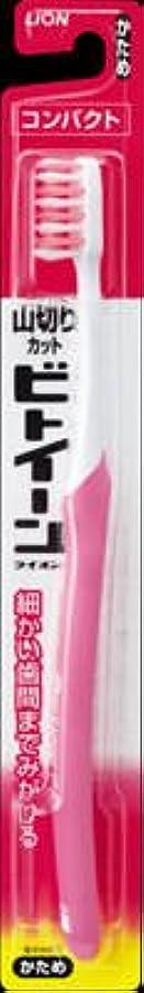 石の肥料一定【歯ブラシ】ライオン ビトイーンライオンコンパクト かため×180点セット (4903301142720)