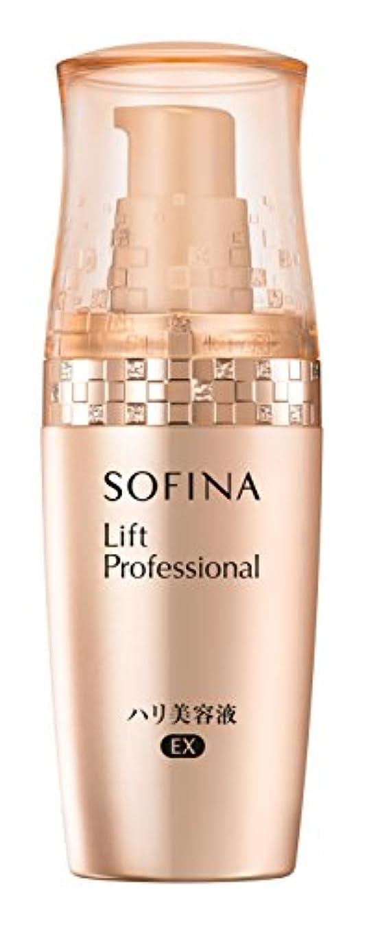 最初うがい薬我慢するソフィーナ リフトプロフェッショナル ハリ美容液 EX