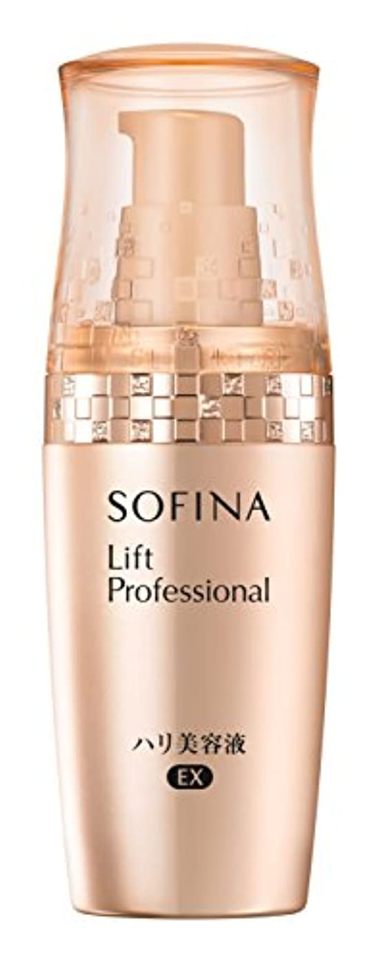 非常に怒っています増幅勇者ソフィーナ リフトプロフェッショナル ハリ美容液 EX 単品 本体