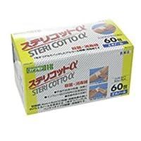 【第3類医薬品】ステリコットα 60包 ×5