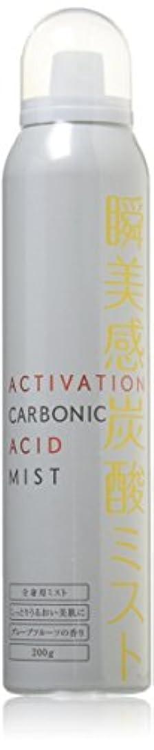 アクティベーション瞬美感炭酸ミスト いつもの化粧水やパックがもっと潤う