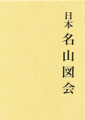 日本名山図会