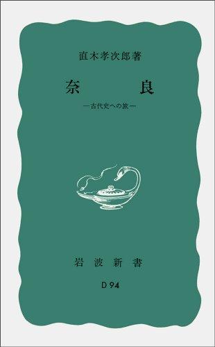 奈良――古代史への旅 (岩波新書)の詳細を見る