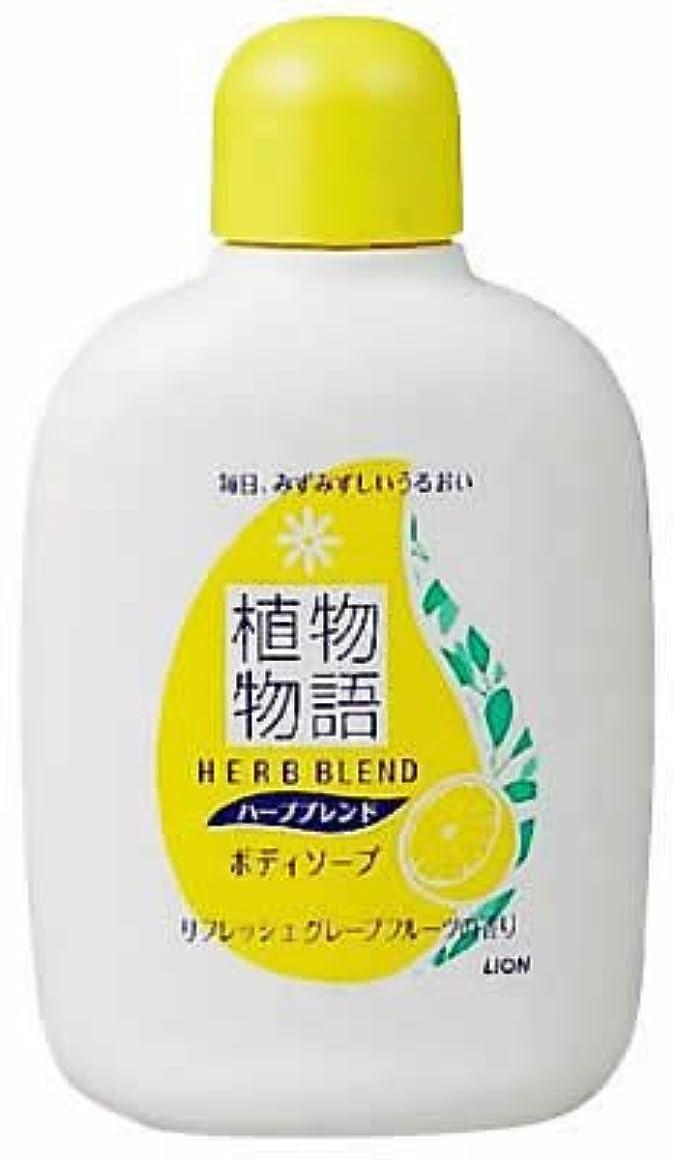 和らげる拳文明化植物物語 ハーブブレンドボディソープ グレープフルーツの香り トラベル90ml