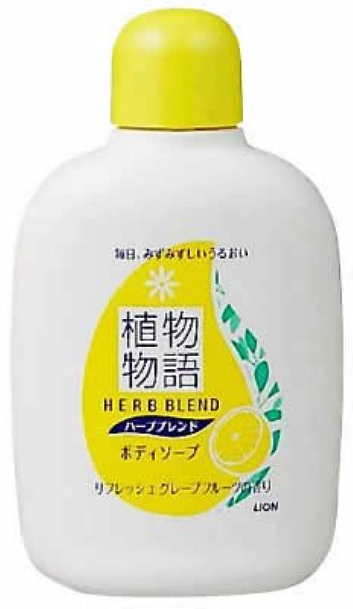 貧困テセウス止まる植物物語 ハーブブレンドボディソープ グレープフルーツの香り トラベル90ml