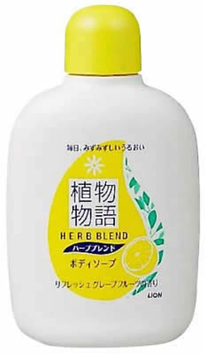 続編指定する歴史植物物語 ハーブブレンドボディソープ グレープフルーツの香り トラベル90ml