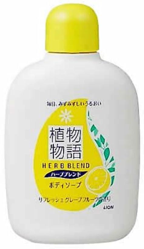 良さ嫉妬デザート植物物語 ハーブブレンドボディソープ グレープフルーツの香り トラベル90ml