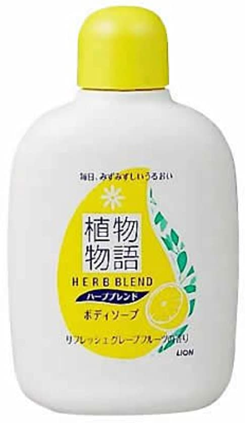 中絶学生箱植物物語 ハーブブレンドボディソープ グレープフルーツの香り トラベル90ml