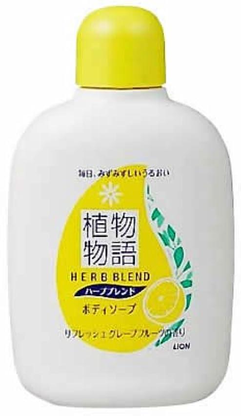 シロクマ殺す認識植物物語 ハーブブレンドボディソープ グレープフルーツの香り トラベル90ml