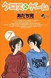 クロスゲーム 7 (少年サンデーコミックス)