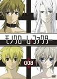 モノクローム・ファクター vol.8【初回生産限定版】[DVD]